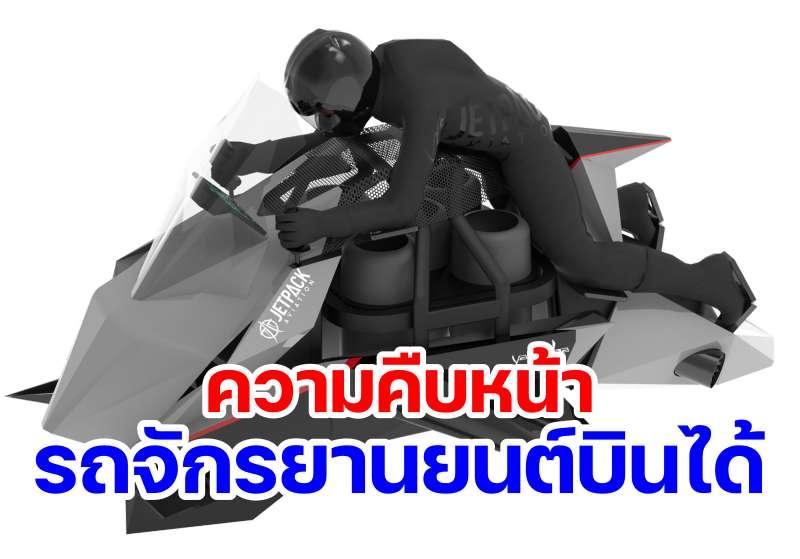 SPEEDER-flying motorcycle