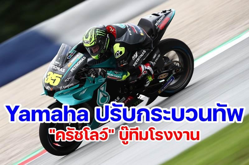crutchlow yamaha motogp