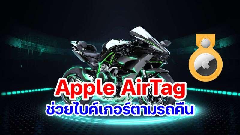 kawasaki ninja apple airtag-1