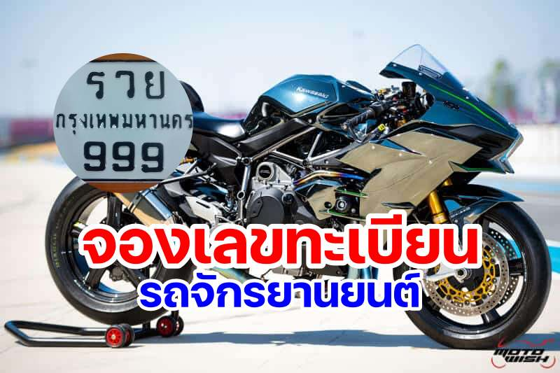 license plate motorcycle-1