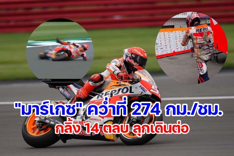 marquez-crash-2