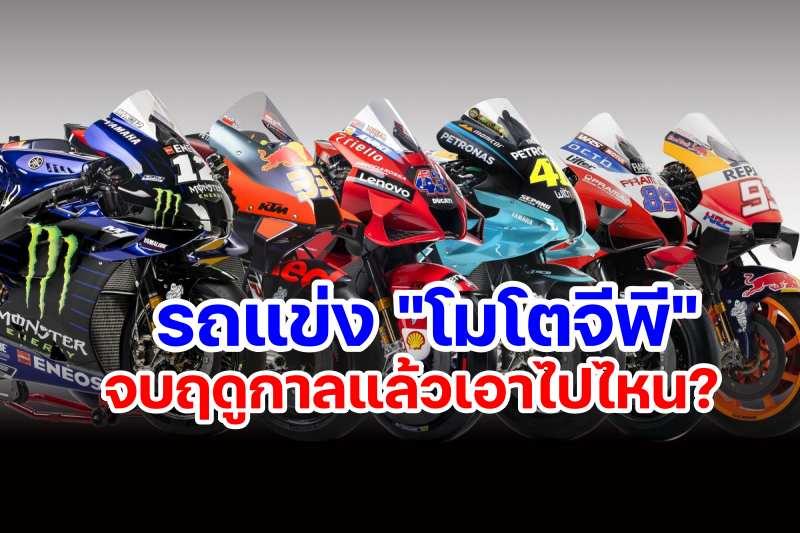 motogp bike