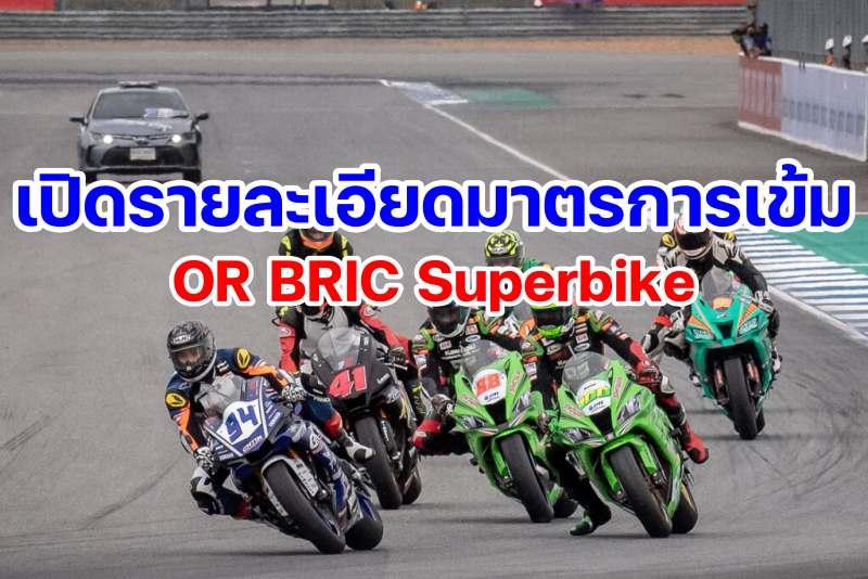or bric superbike-1