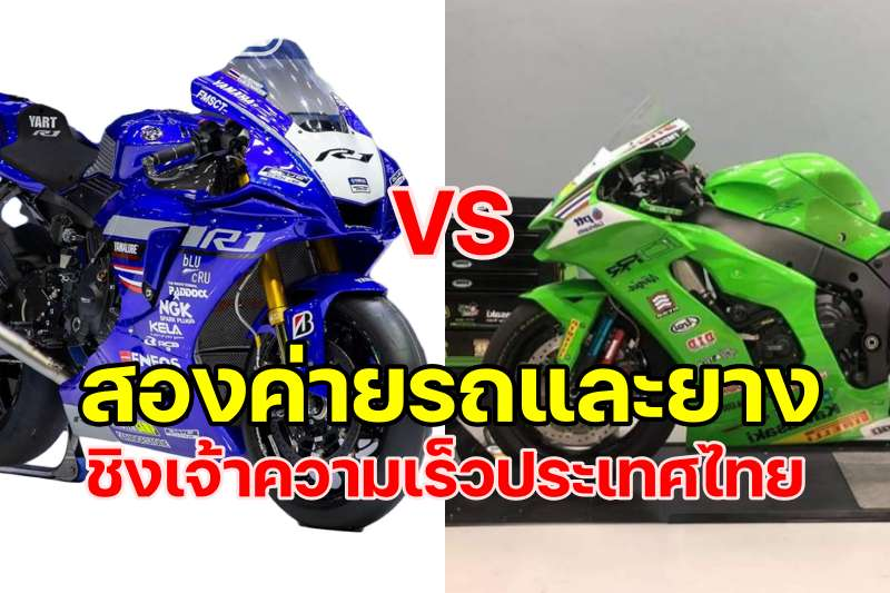 or bric superbike 2021-1