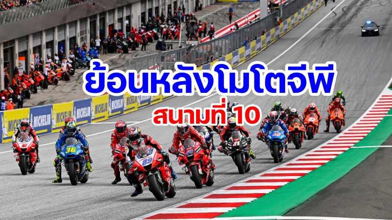 replay motogp 2021 round 10