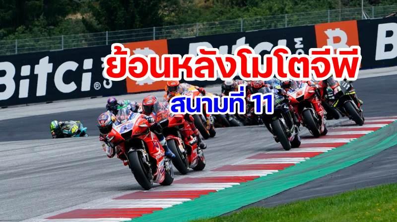 replay motogp r 11