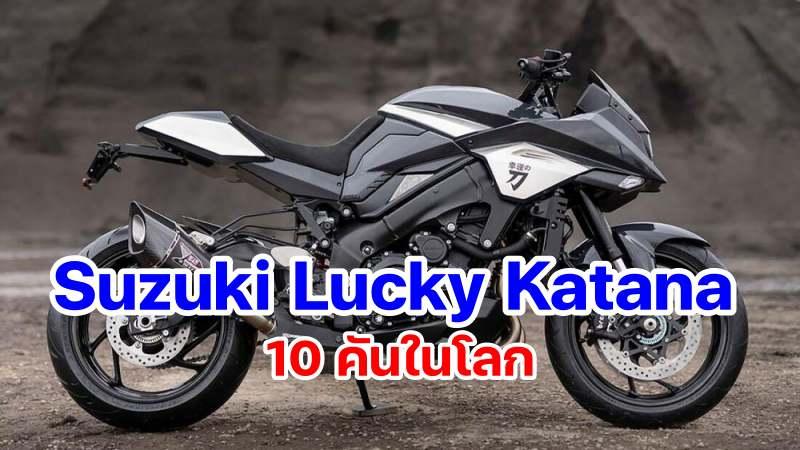 suzuki-lucky-katana-1