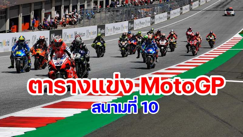 time table motogp 2021 round 10