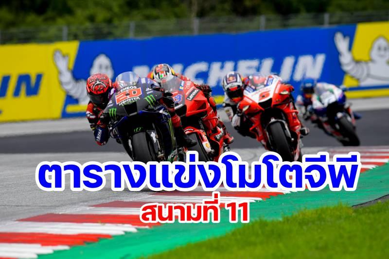 timetable motogp 2021 round 11