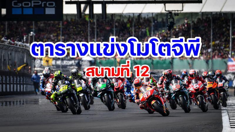 timetable motogp 2021 round 12-1