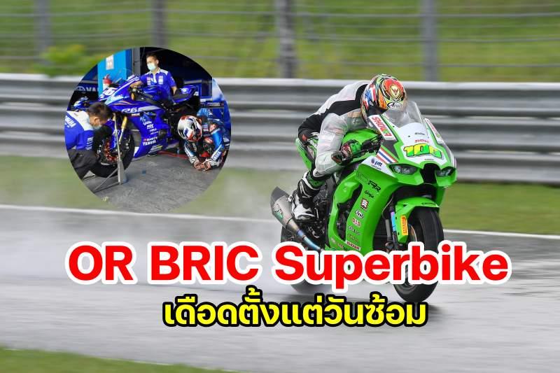 2021-OR-BRIC-Suerperbike