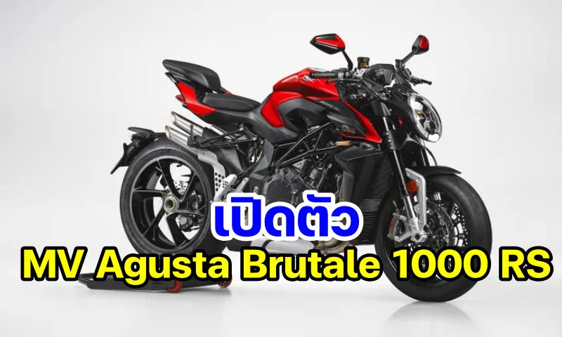 2022 MV Agusta Brutale 1000 RS-12022 MV Agusta Brutale 1000 RS-1
