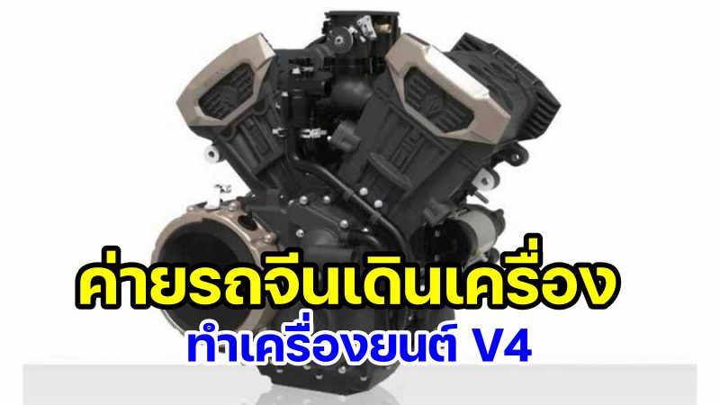 Chinese V4 engine-01