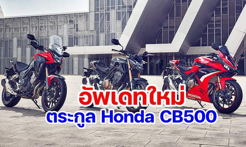 Honda CB500F CB500X CBR500R 2022