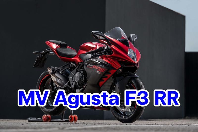 MV Agusta F3 RR 2022-1