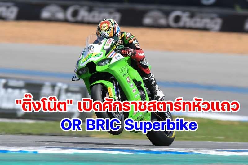 OR BRIC Superbike 2021-round-1