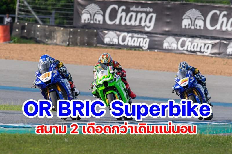 OR BRIC Superbike-r2-1