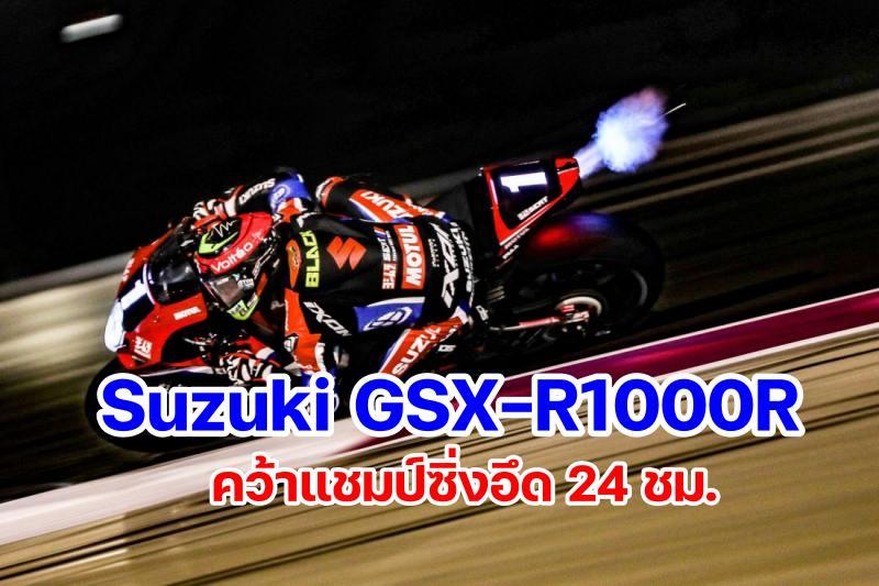 Suzuki GSX-R1000R FIM EWC-1