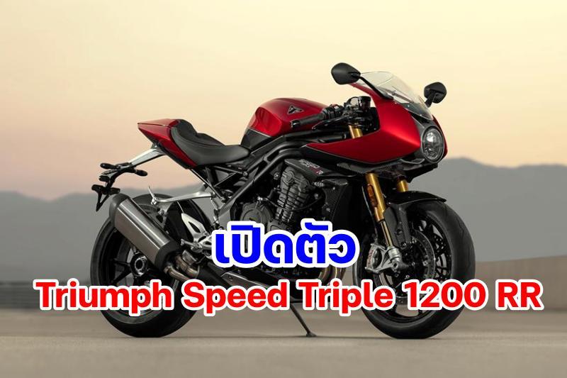 Triumph-Speed-Triple-1200-RR-11