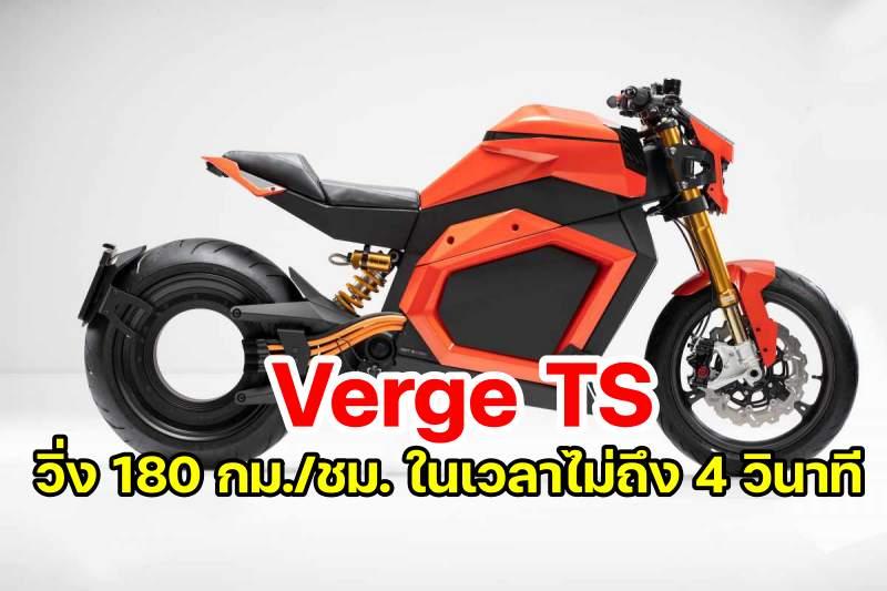 Verge TS-1