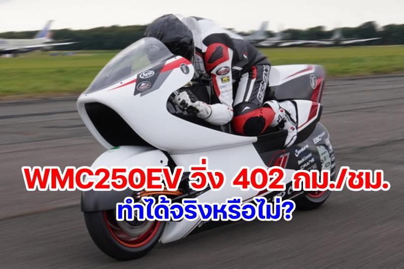 White Motorcycles WMC250EV Electric Bike Record Speed Testing-1
