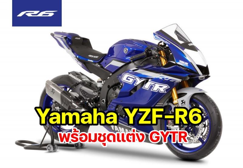Yamaha R6-4