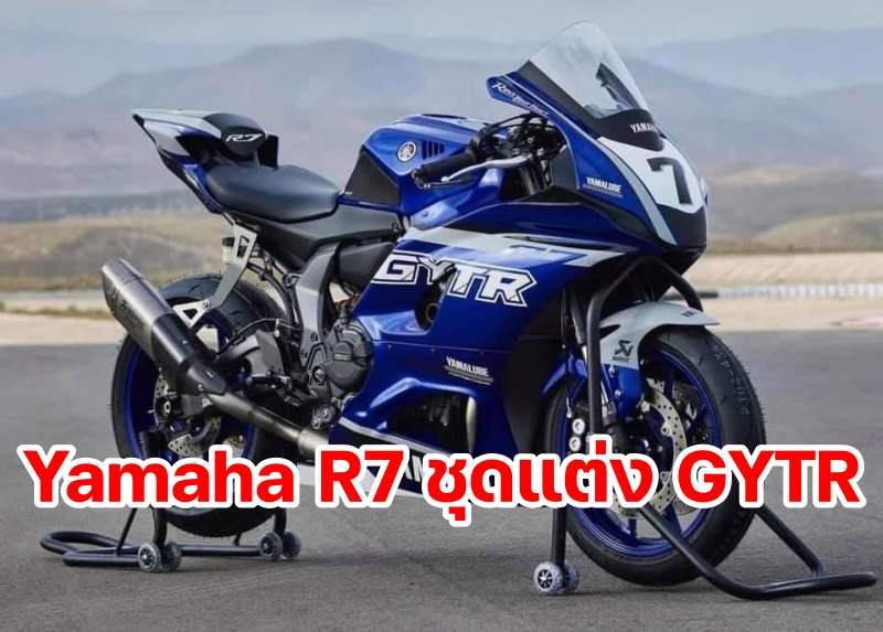 Yamaha YZF-R7 GYTR