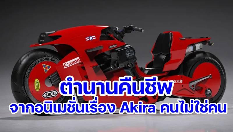 akira motorcycle-1