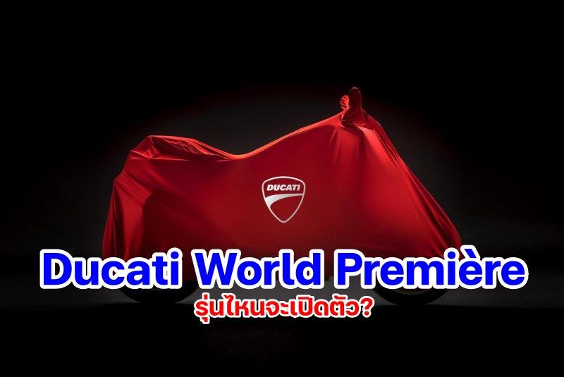 ducati-world premiere-1