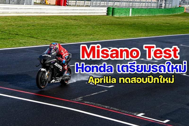 honda motogp misano test 2021-1