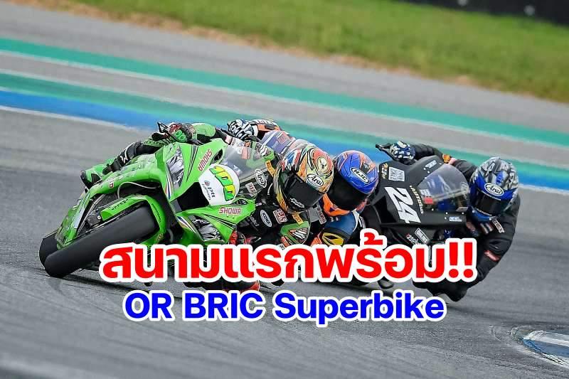 or-bric-superbike-2020-2