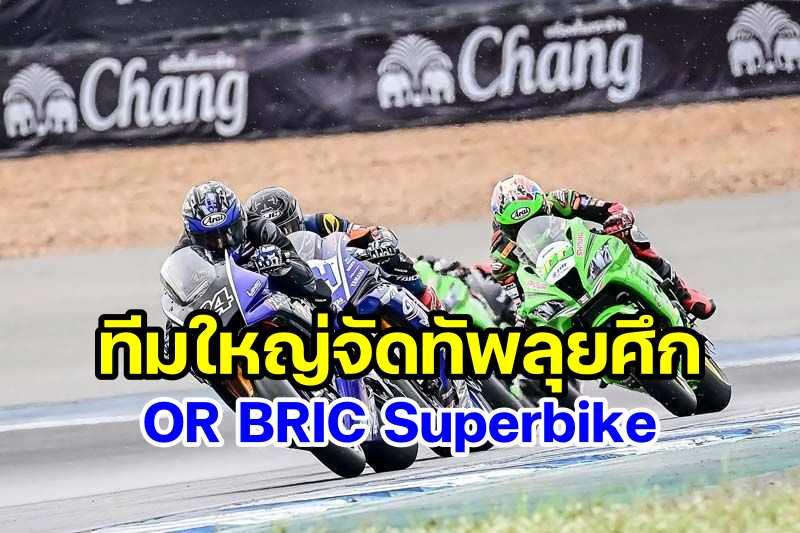 or bric superbike 2021-5