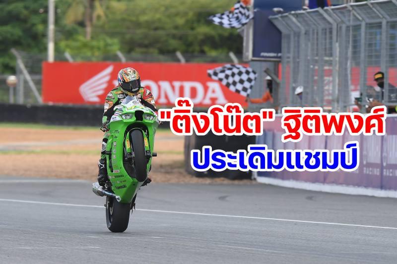 or bric superbike 2021 r1-1