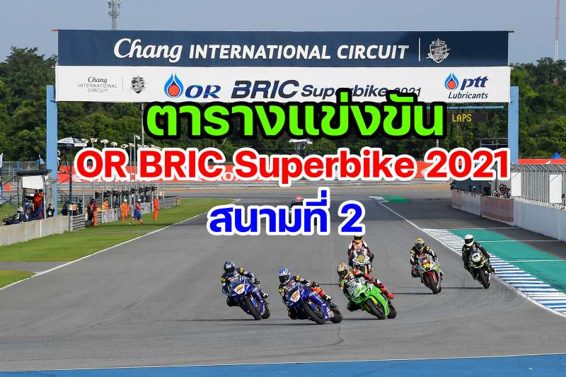 _or bric superbike 2021-r2-1