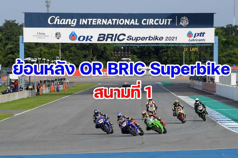 or bric superbike 2021 round 1