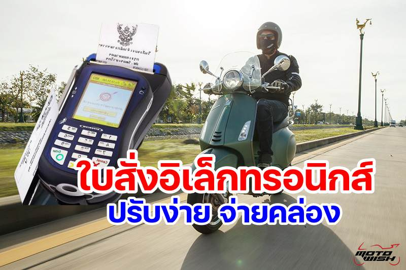 police e ticket