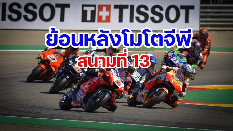 replay motogp 2021 round 13