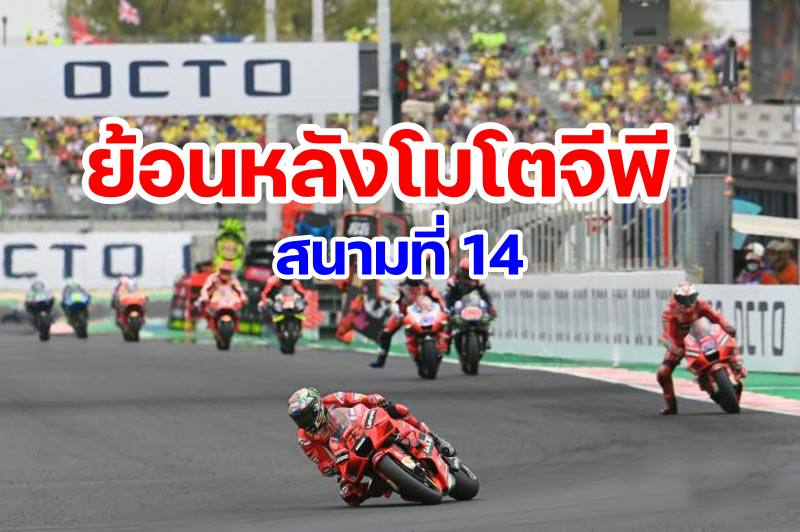 replay motogp 2021 round 14 misano italy