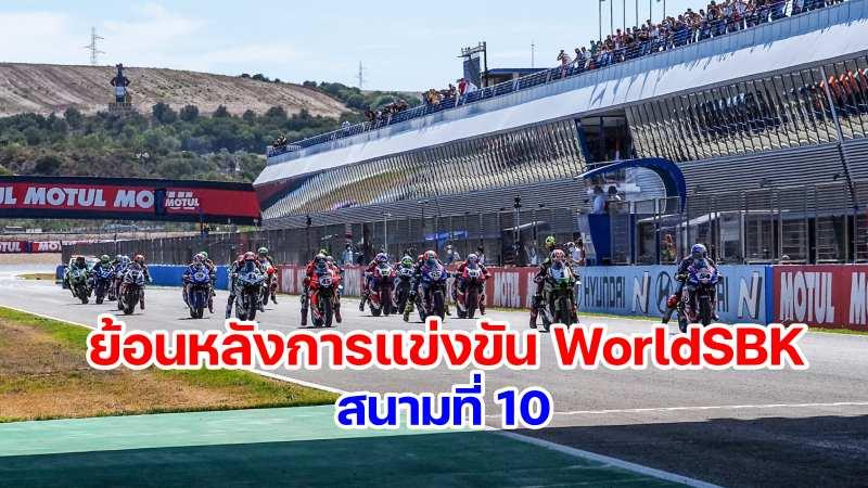 replay worldsbk 2021 round 10 jerez spain-1