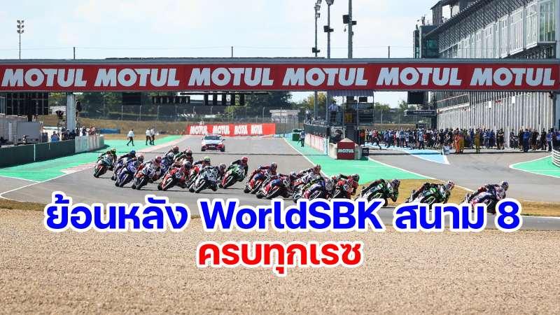 replay worldsbk 2021 round 8