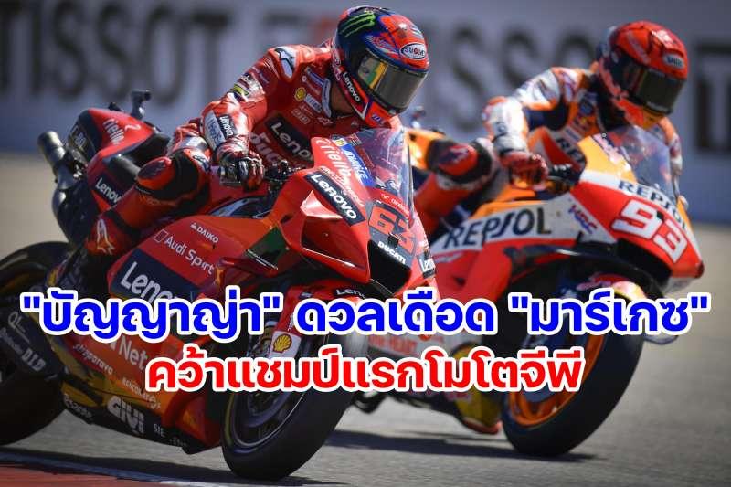 results motogp 2021 round 13 race-1