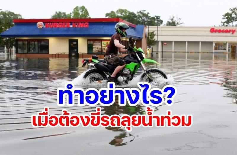 ride motorcycle flood
