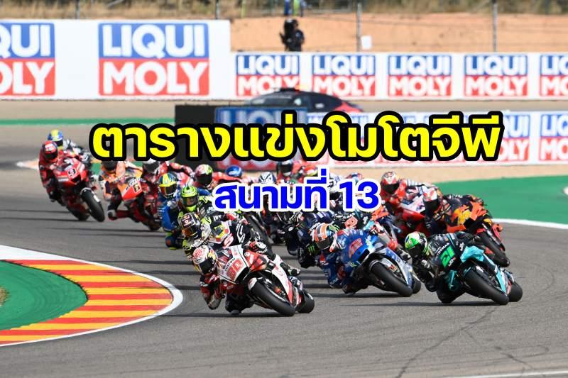 timetable motogp 2021 round 13