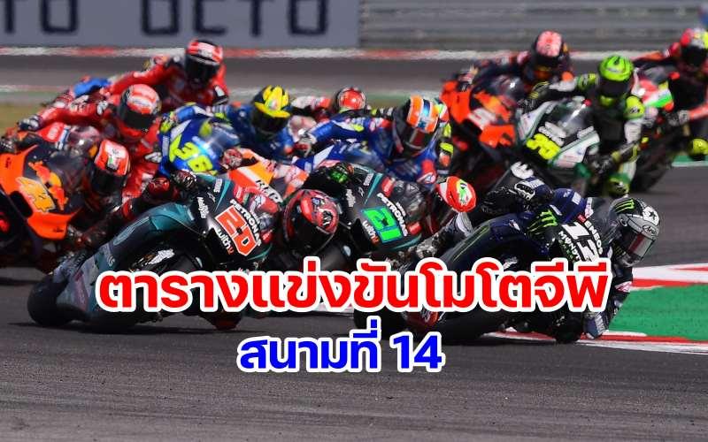 timetable motogp 2021 round 14
