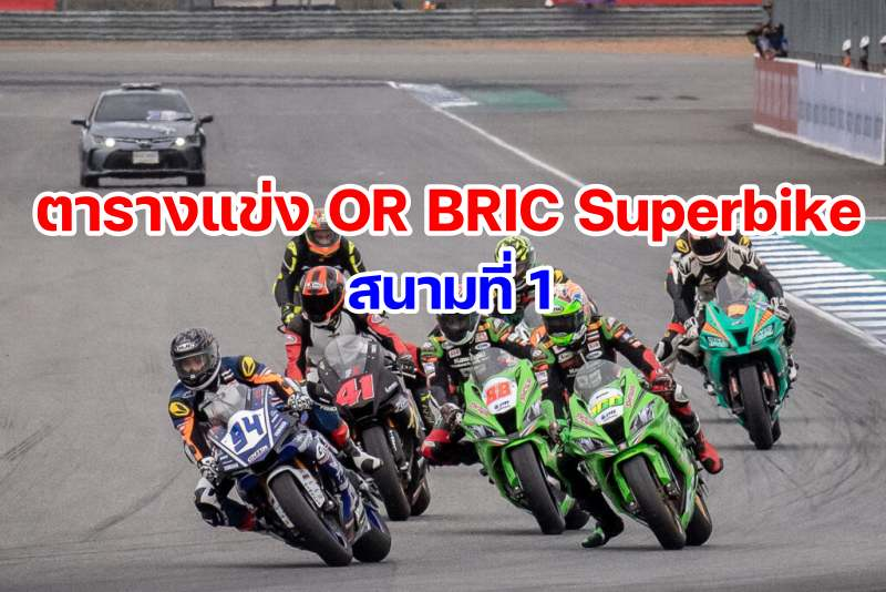 timetable or bric superbike 2021 round1-4