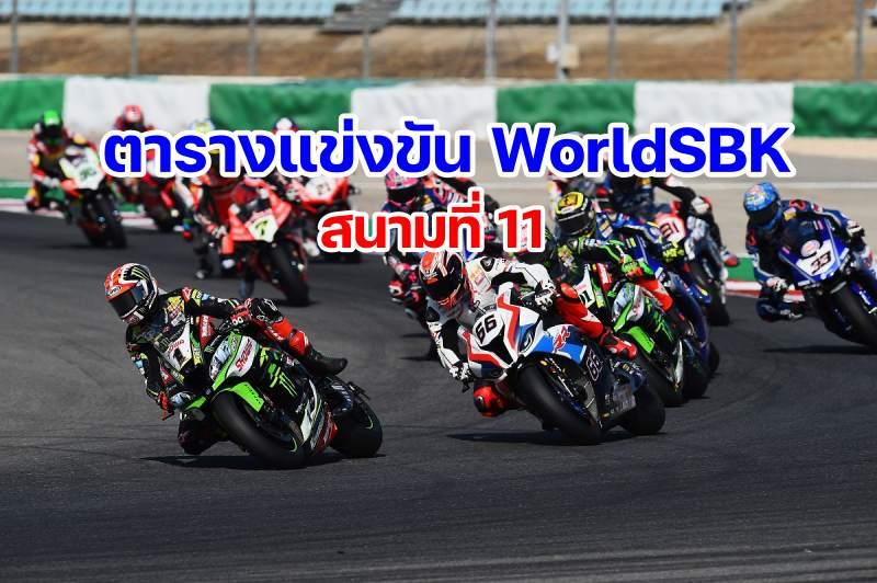 _timetable worldsbk 2021 round 11 portimao