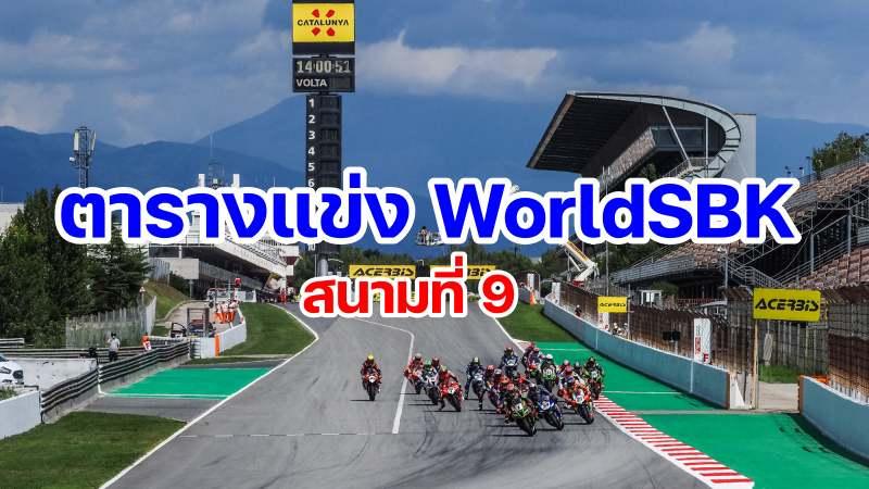 timetable worldsbk 2021 round9