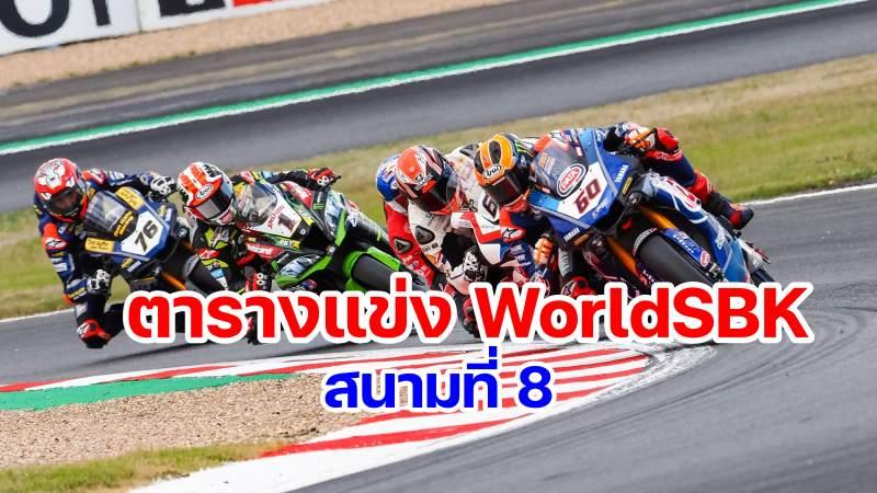 timetable worldsbk round 8