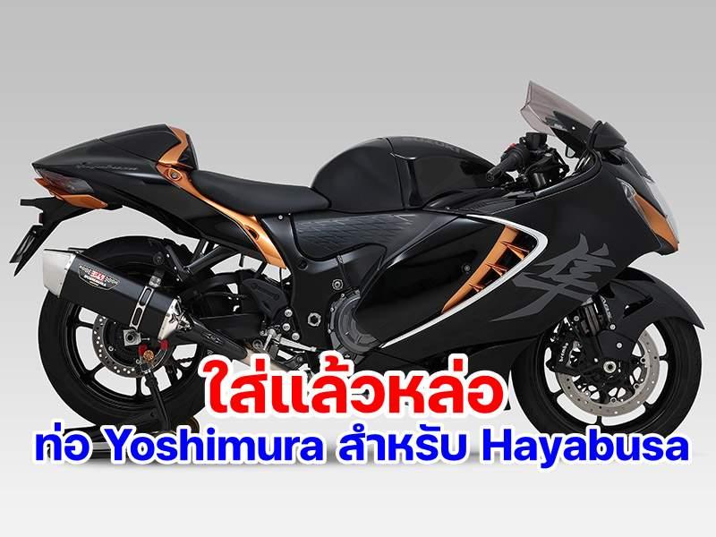 yoshimura hepta force-1