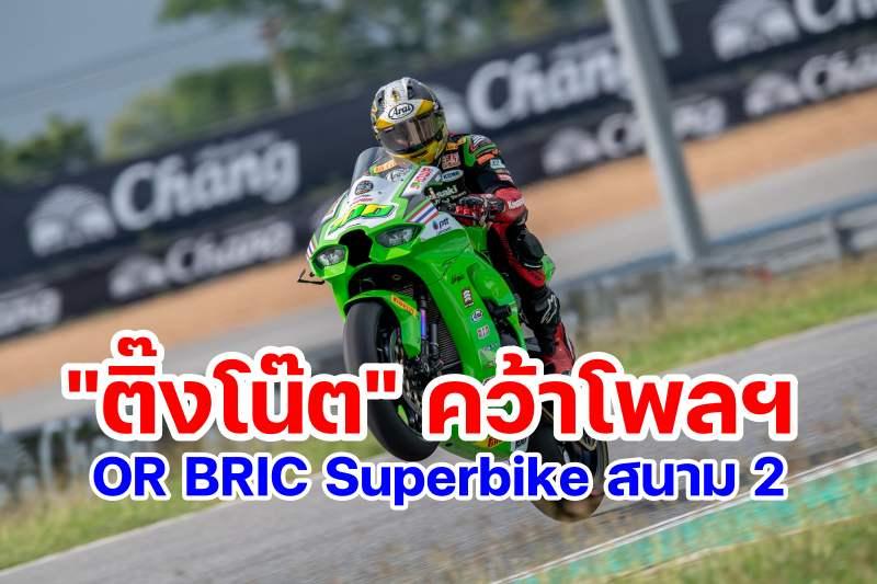 1.SB1-No.100 ฐิติพงศ์ OR BRIC Superbike